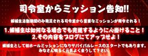 12月8日(土)8期候補生へ指令室からミッション告知!