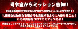 11月29日(木)8期候補生へ指令室からミッション告知!