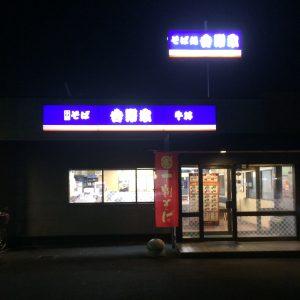 横山の日常〜飯テロ1〜《まぁじ》