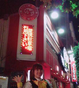 スーパー悟空聖蹟桜ヶ丘店様♡利根さやな★