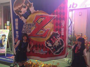 スーパースロットクラブZさま☆