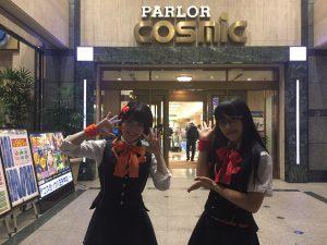 コスミック八王子本店様☆リポート