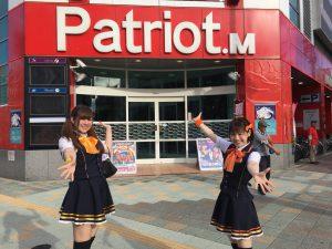 パトリオット錦糸町店様♡利根さやな★