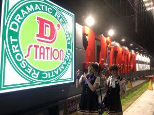 【D'station妙典駅前店さん】第17回ヨン様群【すずを】