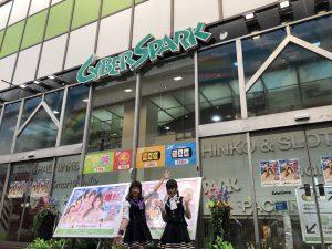 ★みのり★サイバースパーク上野店さま!
