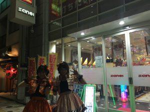 2018年10月3日三栄ホール様