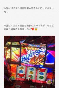 【パチスロ悟空新宿本店】直撃ARTキターの巻【すずを】