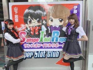 ★みのり★スーパースロットクラブZ様でTV収録!