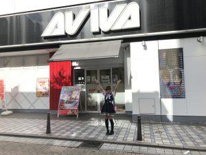 アビバ横須賀中央店様★きのたん