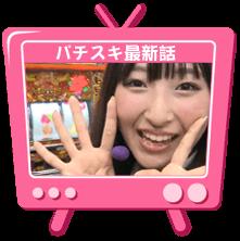 サンスポアイドルリポータ−SIR TV