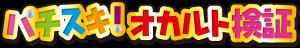 オカルト検証_logo