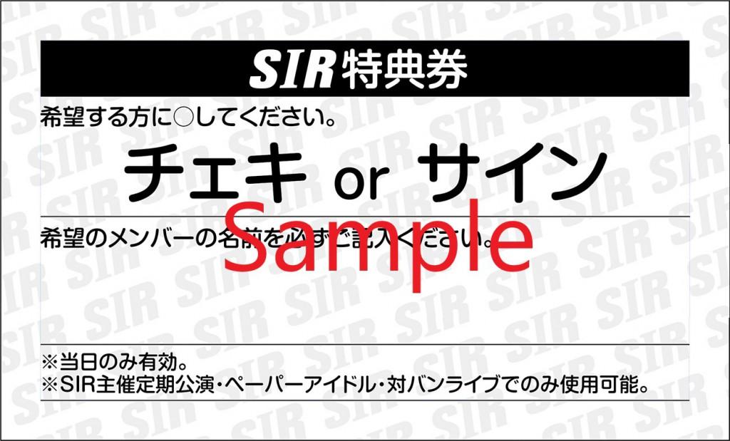 SIR特典券[1]sample
