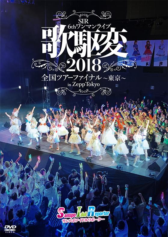 SIR2019-DVD1_inray_h4-1