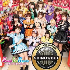 shinobet_h1_1214_2