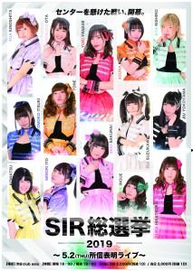 SIR総選挙2019POS-01