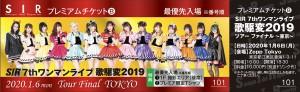歌駆変2019_Pチケ-B