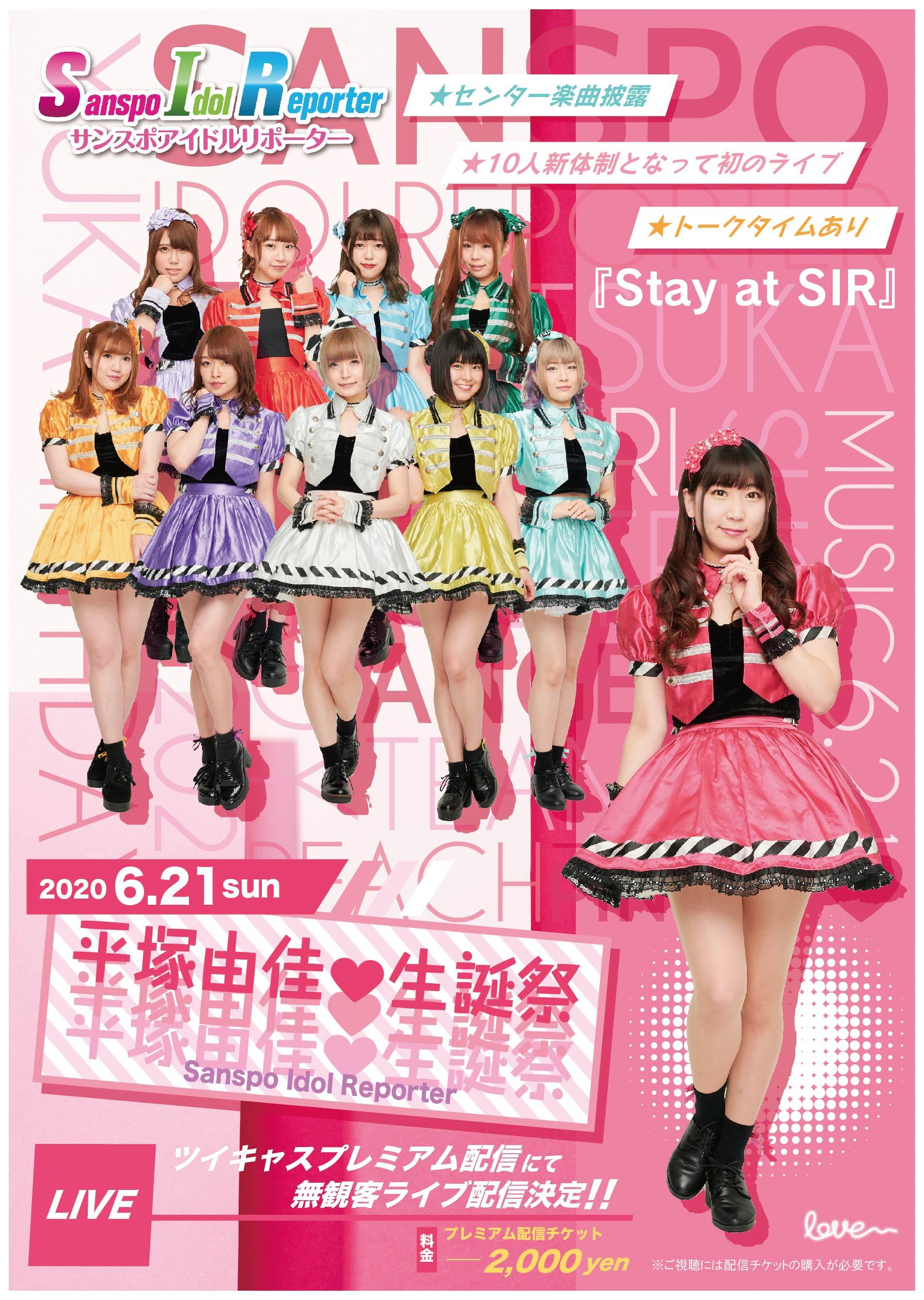 2020_0621_平塚生誕祭-01